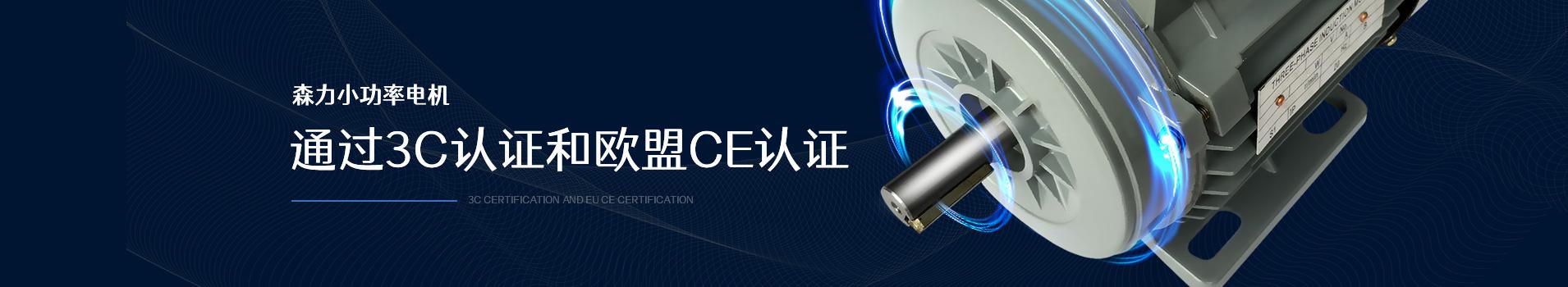 森力小功率电机通过3C认证