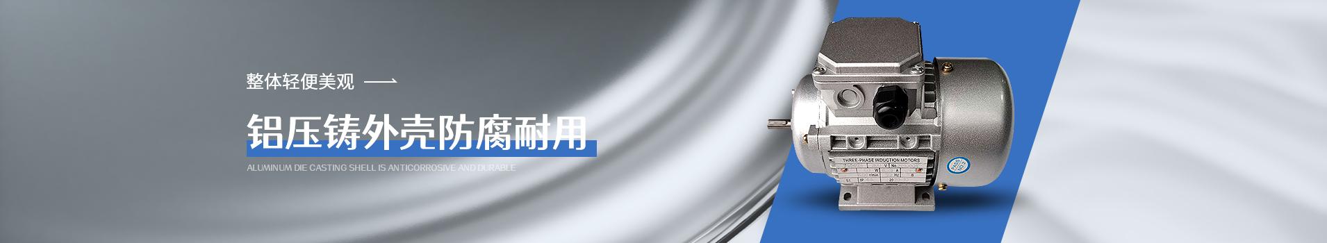森力三相异步电机铝压铸外壳防腐耐用