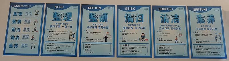 森力电机5s管理制度