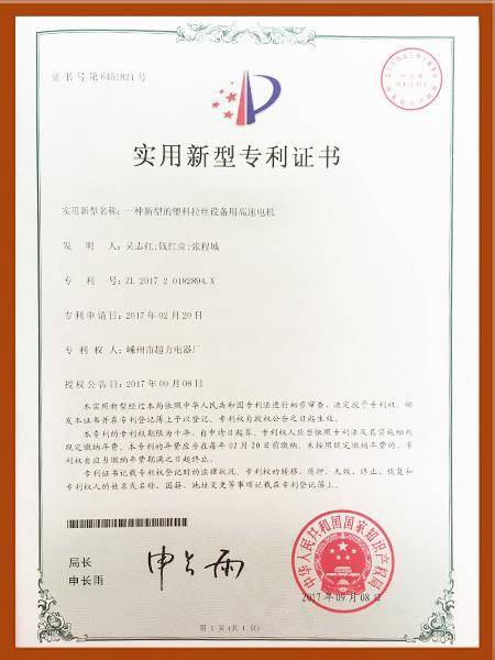 高速电机专利证书