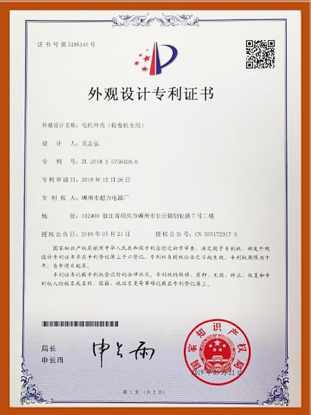 电机外壳外观设计专利证书