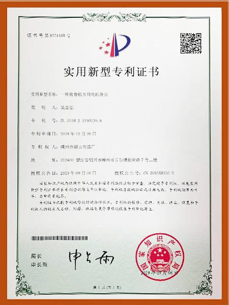 收卷机专用电机外壳专利证书