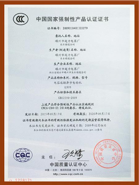 3C3认证