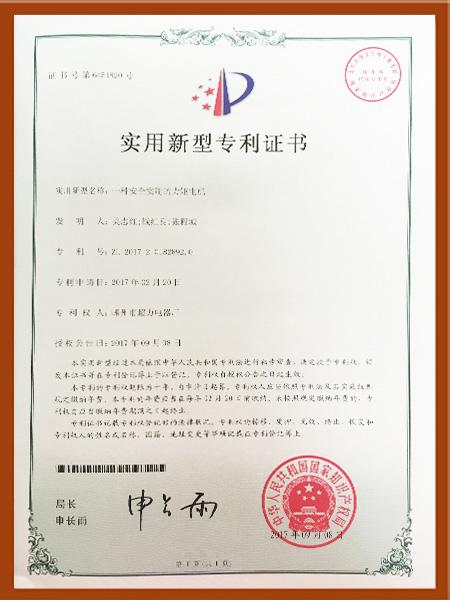 力矩电机专利证书
