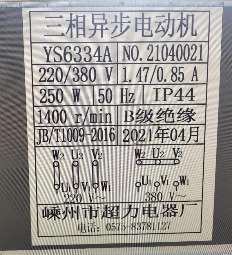森力电机三相异步电动机铭牌标识